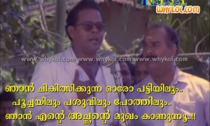 Dr pashupathi malayalam film jokes