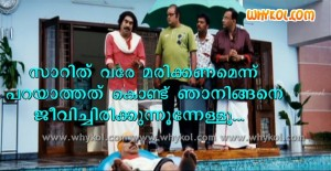 malayalam funny cinema dialogue