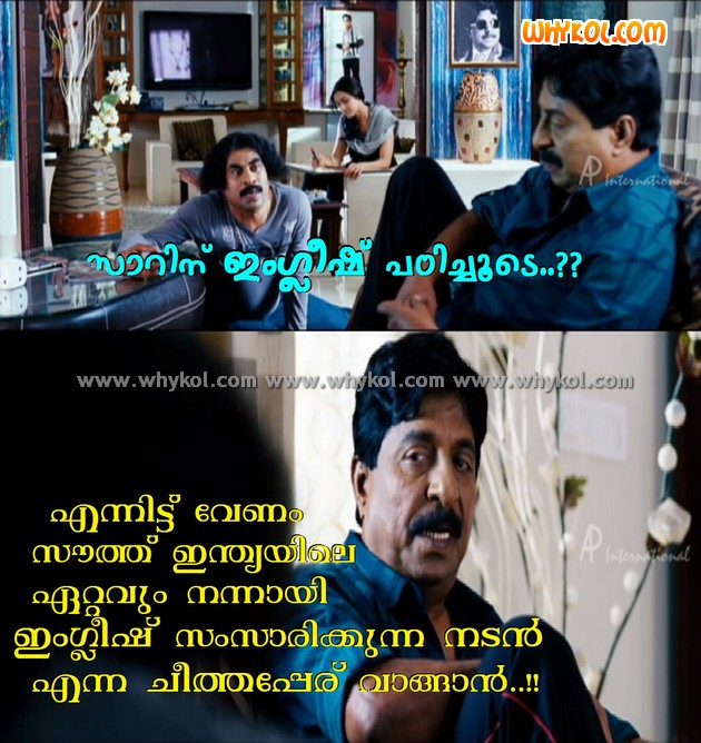 malayalam cinema comedy scene