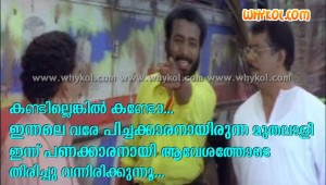 malayalam movie dialogue