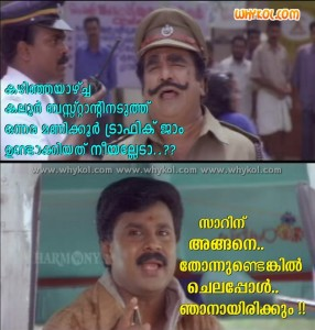 funny malayalam cinema sequence