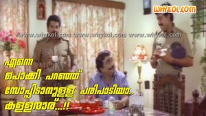 Cochin Haneefa funny movie comment