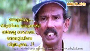 Mamukkoya funny movie dialogue