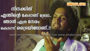 Balu Varghese funny film comment
