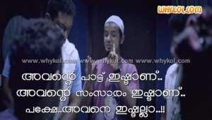 Sreenath Bhasi malayalam movie dialogue