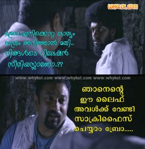 mmalayalam movie emotional comedy scene