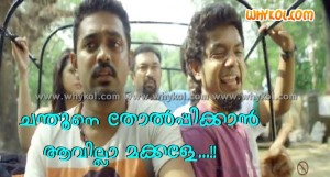 Chanduvine malayalam film comment