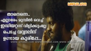 phone call malayalam funny film scene