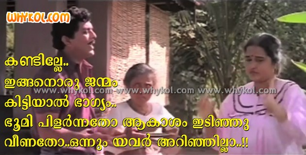 Jagathy mass comedy cinema comment