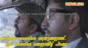 fim comment in new malayalam film