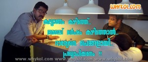 Jojo comedy comment in new malayalam film