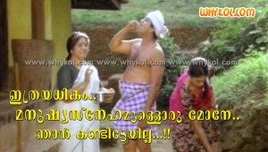 Meena funny malayalam film comment