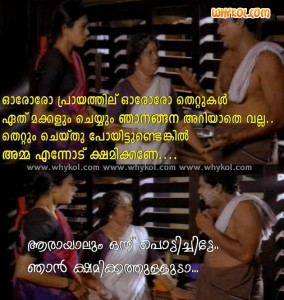 Funny mother and son malayalam film comedy