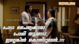meena funny tamil words in malayalam film
