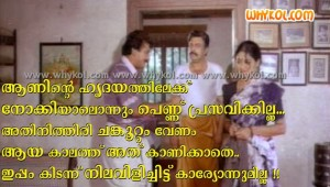Jayaram malayalam dirty dialogue