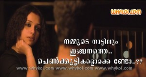Aan Augustine malayalam film question