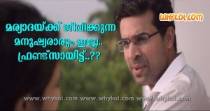 Friends funny malayalam movie comment