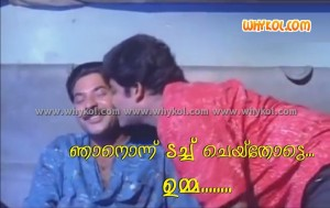 Mohanlal and Mammootty kissing funny image