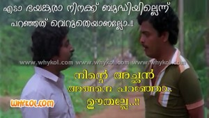 malayalam film counter funny comment