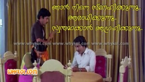 Malayalam funny love words