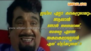 Cochin Haneefa funny cinema dialogue
