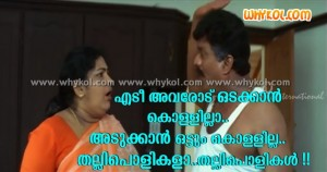 Comedy comment from malayalam film