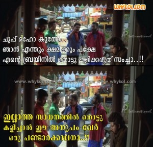 Malayalam counter comedy film scene