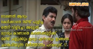 Funny malayalam movie apology
