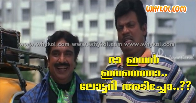 Lottery adicho funny malayalam film comment