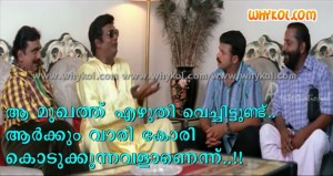 Malayalam film dirty comedy comment