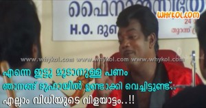Malayalam film funny movie comment