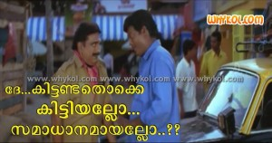 Malayalam comedy movie still