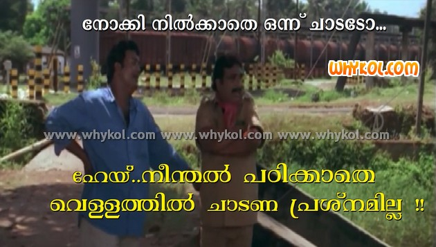 malayalam comedy film joke