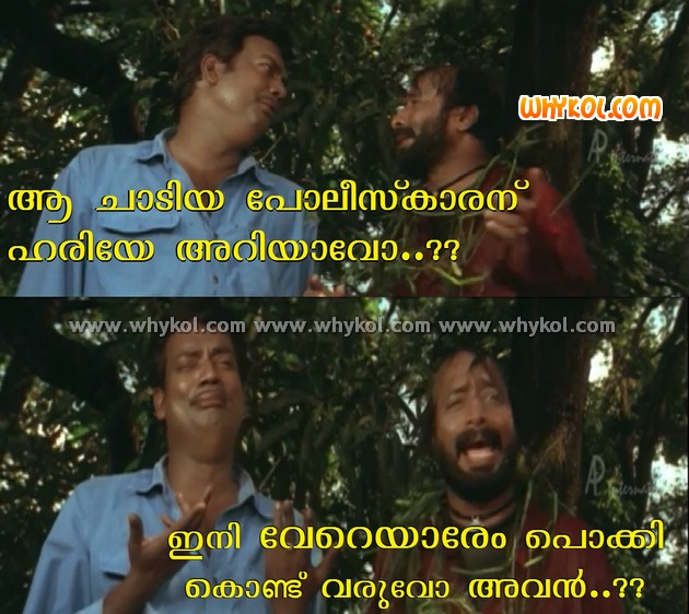 Funny malayalam situational comedy scene