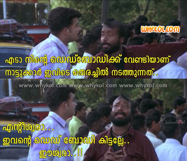 Situational comedy in malayalam film