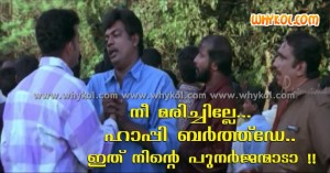 Funny malayalam wish Happy Birthday