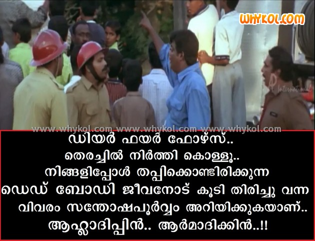Funny malayalam film speech