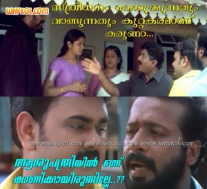 Malayalam film situational comedy scene