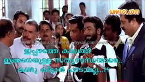 MS Thripunithura malayalam comment