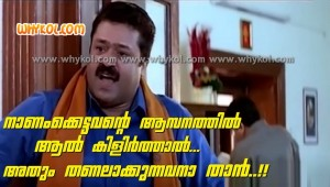 Suresh Gopi funny malayalam film saying