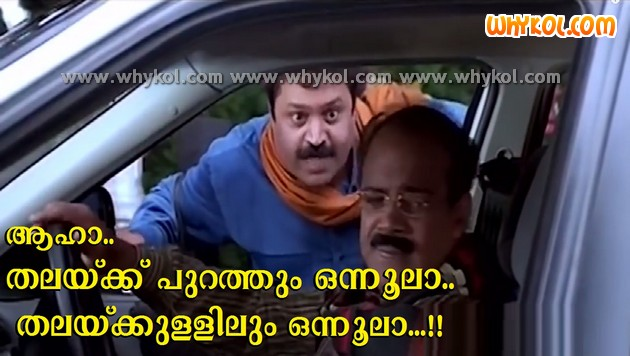 Suresh Gopi funny malayalam film comment