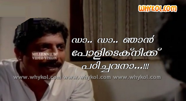 Polytechnic malayalam film comment