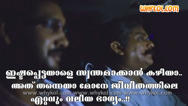 List Of Malayalam Marriage Quotes 100 Marriage Quotes Pictures And