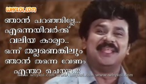 Dileep funny malayalam movie dialogue