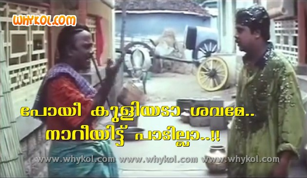 Machan Varghese malayalam funny comment