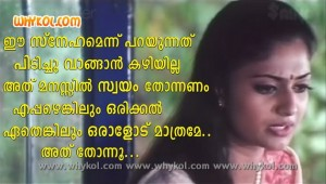 list of malayalam marriage quotes 100 marriage quotes