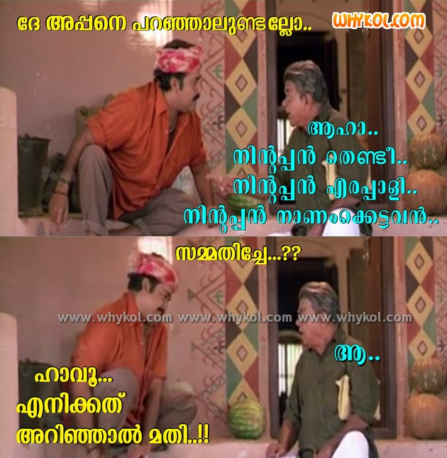 Funny father and son malayalam film comedy