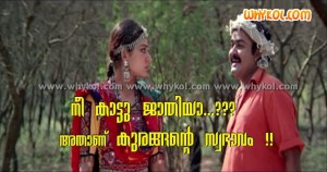 Malayalam funny moking film comment