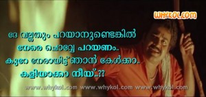 Mohanlal malayalam movie comment