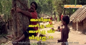 Funny malayalam movie moment